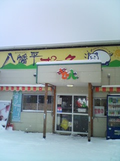 八幡平ポーク(八幡平)