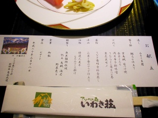 3月18日の夕ご飯:アソベの森いわき荘(弘前)